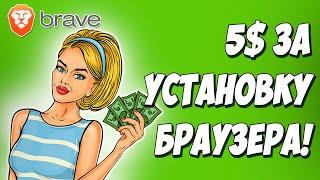 ЗАРАБОТОК НА ПАРТНЕРКЕ КРИПТОВАЛЮТЫ. 5$ за установку браузера Brave