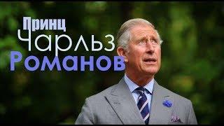 Британский принц Чарльз – Романов, потомок российских императоров