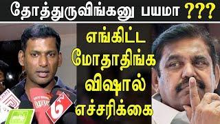 Vishal About Nadigar Sangam Election