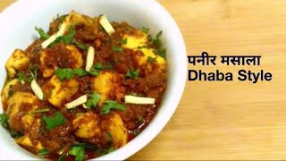 Paneer Masala Recipe|ढाबा स्टाइल पनीर मसाला | Restaurant Style Paneer masala|Delicious Food Recipes|