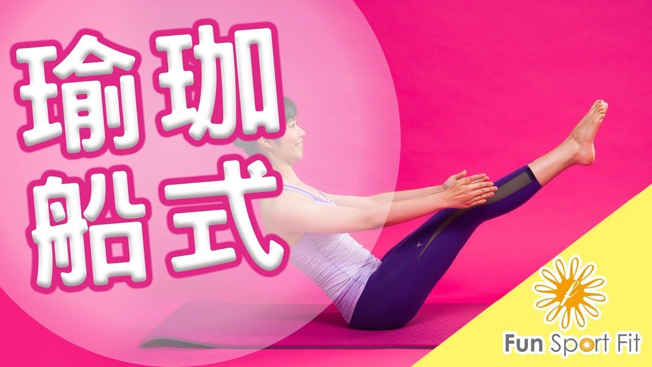 腹肌運動》腹部核心訓練-船式瑜伽-Nava (FunSport)【瑜珈體位教學】(愛動女孩瑜珈課) - YouTube