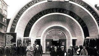"""Уникальный фильм"""" Есть метро""""1935 год"""