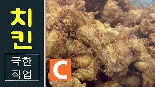 국가대표 음식! 치킨이 만들어지기까지