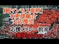 【3連覇なるか】木更津総合高校 応援メドレー 2018 1/2