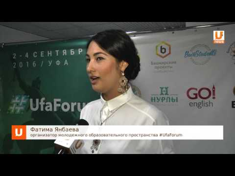 В работе #UfaForum примут участие около 600 человек со всей страны