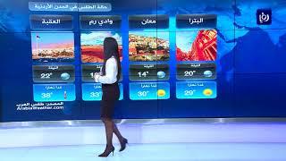 النشرة الجوية الأردنية من رؤيا 17-4-2018