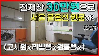전재산 30만원으로 서울 풀옵션 원룸 구하기. 고시원X…
