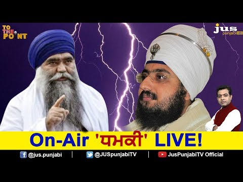 Dhadrianwale Vs Damdami Taksal: Politics Behind Threat ? || To The Point || KP Singh || Jus Punjabi
