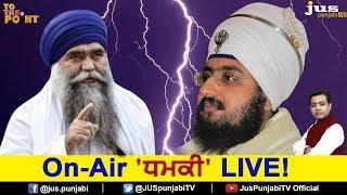 Dhadrianwale Vs Damdami Taksal: Politics Behind Threat ? || To The Point || KP Singh || Jus Punjabi