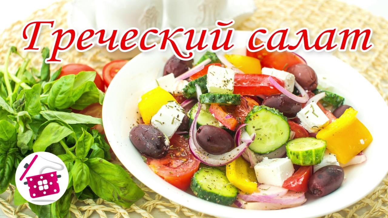 как сделать греческий салат дома