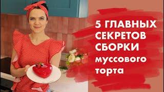 5 главных СЕКРЕТОВ СБОРКИ муссового торта Как без ошибки собрать муссовый торт