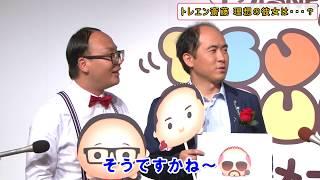 お笑いコンビのトレンディエンジェルが『LINE:ディズニー ツムツム』新...