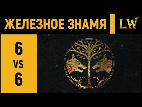 DESTINY 2 l Обзор обновленного Железного Знамени 6 на 6 thumbnail