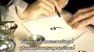A is for Allah by Yusuf Islam พร้อมความหมายภาษาไทย