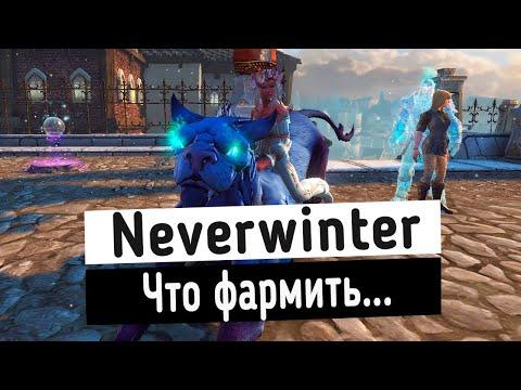 [Neverwinter World] Что фармить в первую очередь?