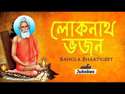 Lokenath Bhajan | Bangla Bhaktigeet | Mahesh Ranjan Shome| Bangla Devotional Songs