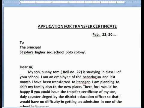 application for school transper certificate
