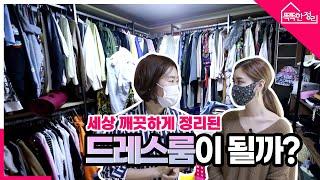 세상 깨끗하게 정리된 드레스룸 만들기!!