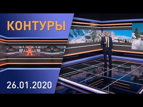 Контуры. Главные новости Беларуси за неделю. Эфир 26 января 2020