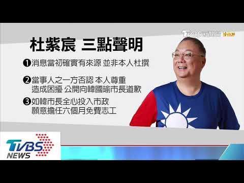 爆韓國瑜要吳徵召 杜紫宸發聲明道歉