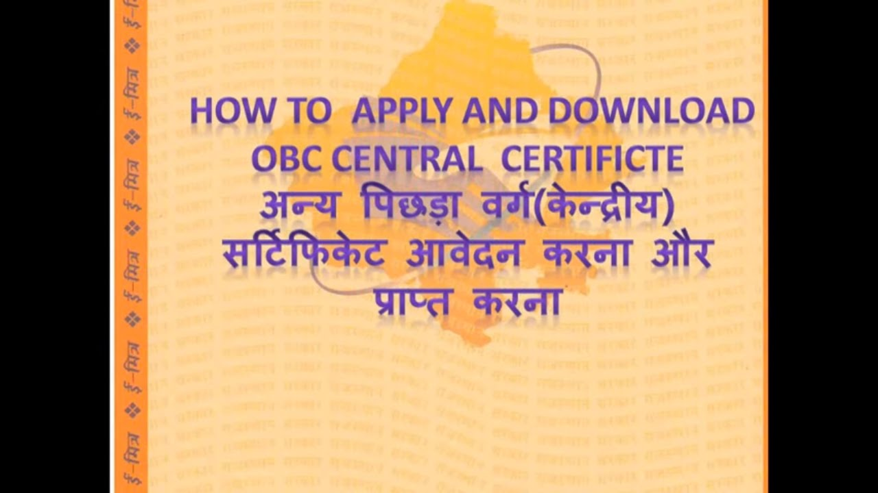 Central obc caste certificate central obc caste certificate lhow to apply central obc castcertificate yelopaper Images