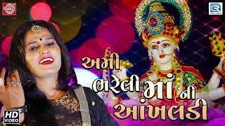 અમી ભરેલી માં ની આંખલડી | Komal Prajapati | Navratri Special Garbo | Full HD