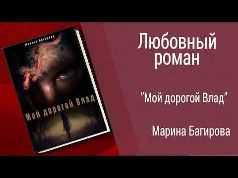 Буктрейлер Марина Багирова - Мой дорогой Влад