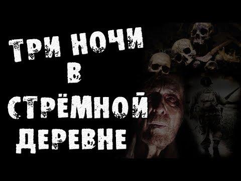 ТРИ НОЧИ В ДЕРЕВНЕ - Страшные истории на ночь