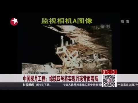 嫦娥三号着陆直播吗_嫦娥四号将实现月球背面着陆 - YouTube