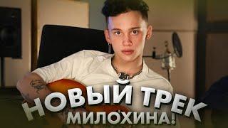 Новый трек Дани Милохина - эксклюзивное видео! / Dream Team House