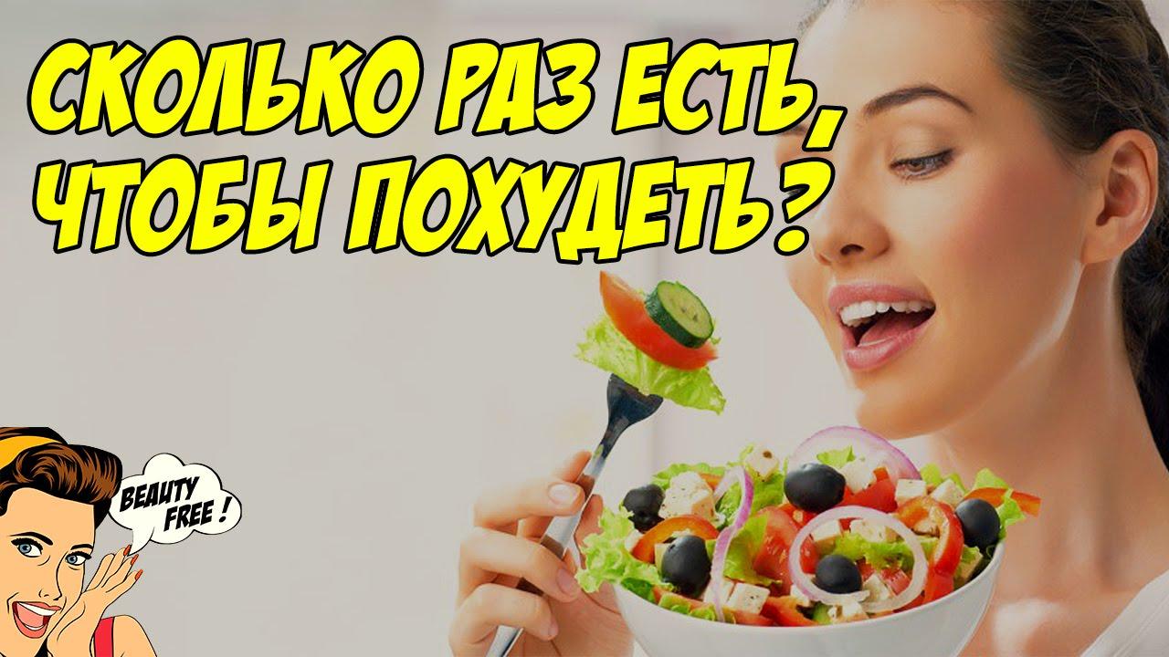 Как правильно питаться, чтобы похудеть? Зеленый горошек при.