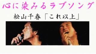 松山千春「これ以上」 オリジナル曲 http://amzn.to/2sZAcva 松山千春「...
