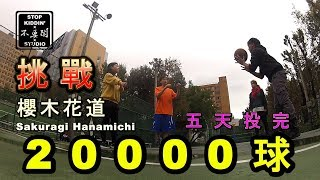 《實測5天》挑戰櫻木花道兩萬球特訓 KOBE Challenge: Shoot 20,000 Shots In 5 Days