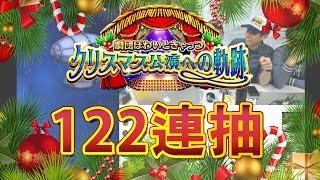 白貓project プロジェクト - クリスマス2016 122連抽!! 九哥再追FF!! (Boy's Planet) 4-12-2016 YouTube Gaming (Part 3)