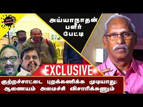 கொடநாடு சர்ச்சை | விசாரணை ஆணையம் தேவை | Sr. Journalist Ayyanathan Exclusice Interview | #kodanad