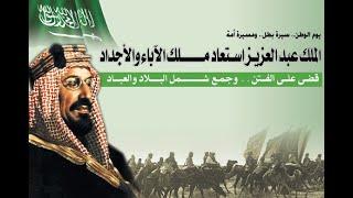 حسام الحكمي  لايحق لك الاحتفال باليوم الوطني  سناب شات اليوم الوطني السعودية thumbnail