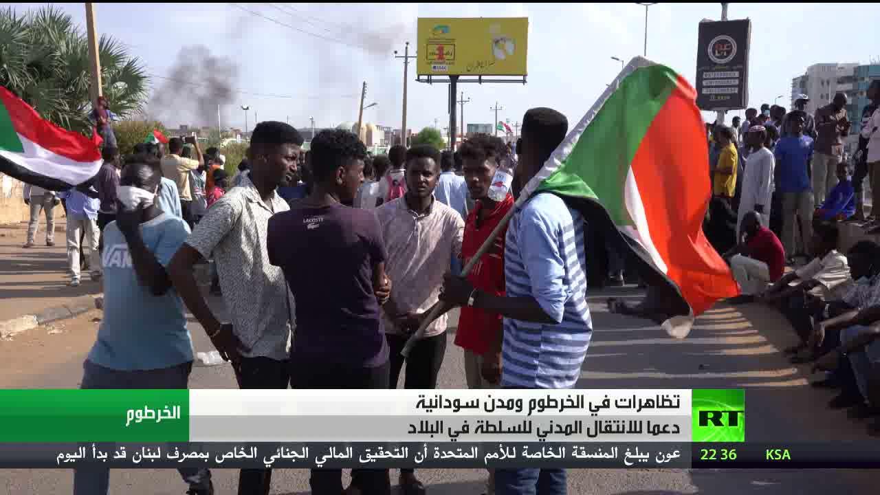 تظاهرات حاشدة بالسودان تطالب بحكم مدني  - نشر قبل 4 ساعة