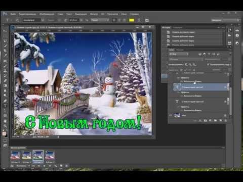Новогодняя анимация в Photoshop. Урок 7. Цветовая анимация текста со свечением