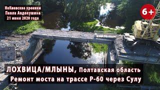 ЛОХВИЦА/МЛЫНЫ (Полтавская обл.). Ремонт моста через р.Сула на трассе Р-60. 21.06.2020