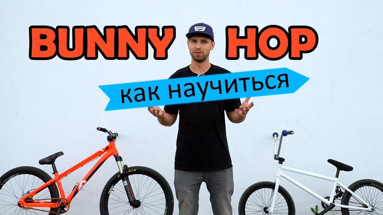 Как правильно научиться BUNNY HOP на BMX - МТБ