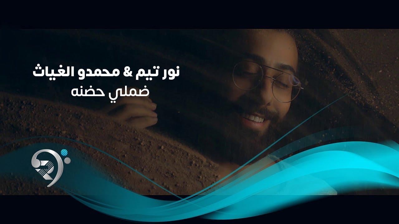 Noor Taim W Mahmoud Algayath (Official Video) | نور تيم ومحمود الغياث - ضملي حضنه