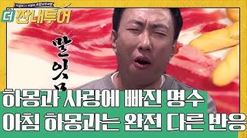 스페인과 찰떡궁합? 하몽과 사랑에 빠진 명수옹♡   더 짠내투어 Thrifters on Tour EP.106