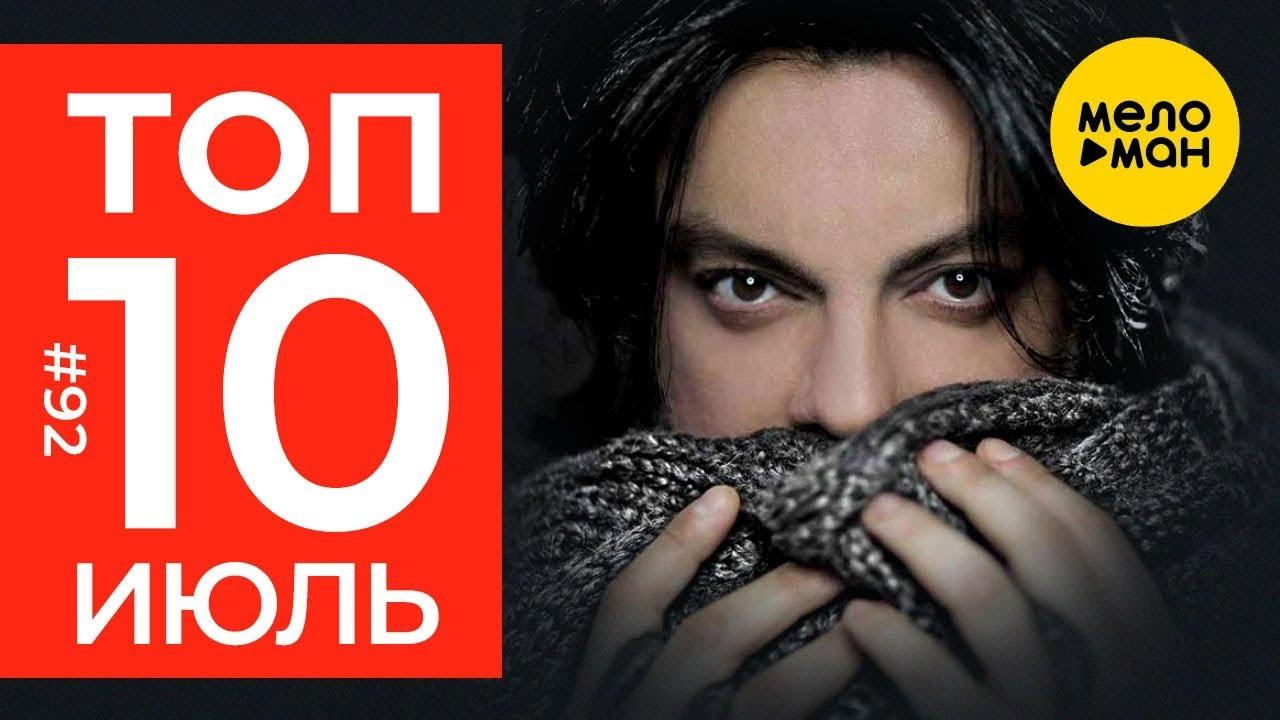 10 Новых клипов 2019 - Горячие музыкальные новинки недели #92