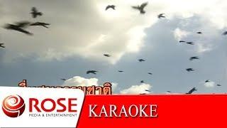 บินหลา - วงแฮมเมอร์ (KARAOKE)