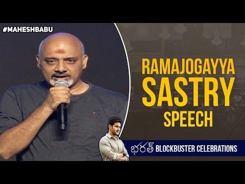 Ramajogayya Sastry Speech | Bharat Blockbuster Celebrations | Bharat Ane Nenu | Mahesh Babu | Kiara