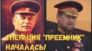 """Операция """" ПРЕЕМНИК"""" началась.  Кадыров второй Сталин?"""