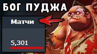 ЛУЧШИЙ ПУДЖ ПЛАНЕТЫ! LEVKAN 6000 МАТЧЕЙ PUDGE DOTA 2