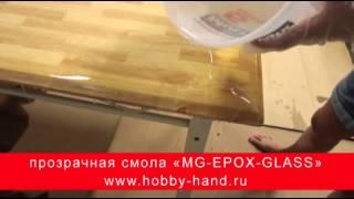 стол из прозрачной эпоксидной смолы(, 2015-07-27T15:48:57.000Z)