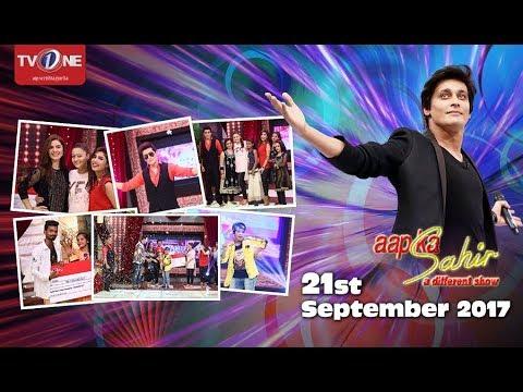 Aap Ka Sahir - Morning Show - 21st September 2017 - Full HD - TV One