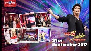 Aap Ka Sahir   Morning Show   21st September 2017   Full HD   TV One
